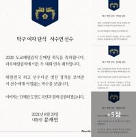 문 대통령, 도쿄패럴림픽 '탁구·유도 메달리스트' 8명에 맞춤형 축전