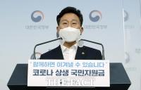 1인당 25만원, 국민지원금 9월 6일부터 지급 [TF사진관]