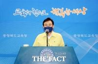 충북교육청, 학생 1인당 10만원 지원한다…추경 편성