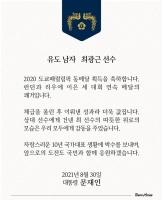 문 대통령, 도쿄패럴림픽 '동메달' 최광근 선수에 축전
