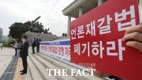 '언론재갈법 폐기하라' 성명 발표하는 언론 7단체 [TF사진관]