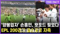 손흥민 환상 프리킥골 '깜짝 반응'(영상)