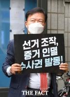 '선거 조작' 피켓 시위하는 민경욱 [포토]