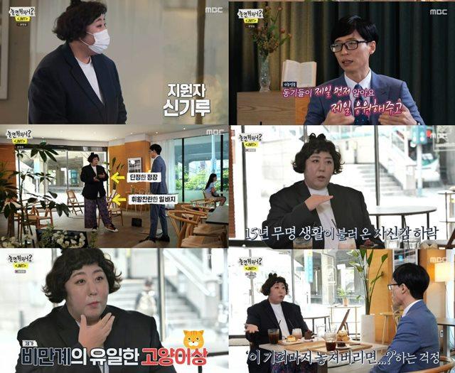 신기루는 지난 28일 방송된 MBC 놀면 뭐하니?에 JMT특집에 출연해 시청자들의 눈길을 사로잡았다. /방송화면 캡처