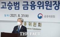 취임식하는 고승범 신임 금융위원장 [TF사진관]