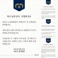 문 대통령, 도쿄패럴림픽 '탁구·사격 메달리스트'에게 축전…