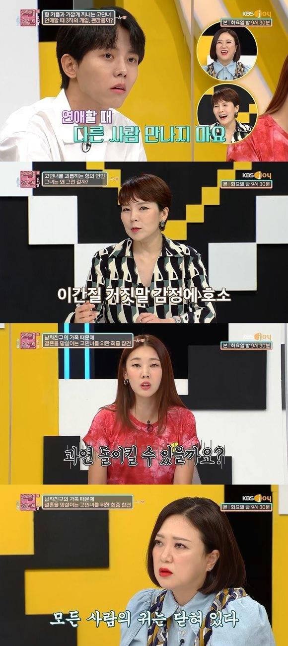 지난달 31일 방송된 KBS Joy 예능프로그램 연애의 참견3에서는 고민녀를 모함하는 형의 여친 때문에 고민녀 커플이 위기에 처한 사연이 소개됐다. /KBS Joy 연애의 참견3 캡처
