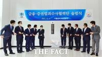 '금융·증권범죄수사협력단' 출범…김오수