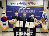 경기북부자치경찰위원회, 출범 후 첫 승진 임용식 개최