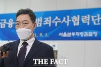 '금융·증권범죄수사협력단' 출범식 참석한 김오수 [TF사진관]