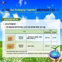 CJ온스타일, '에코 패키징 투게더 캠페인' 전개
