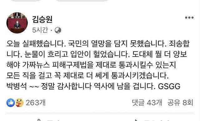 김 의원은 GSGG가 욕설이 아니라고 해명했다. 지난달 31일 새벽 자신의 SNS에 최초 박병석 ~ 정말 감사합니다라는 글을 게시했다가 논란이 되자 해당 글을 삭제한 김승원 민주당 의원. /김 의원 페이스북 갈무리