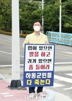 윤영현 하동군의원, 광양 포스코 1인 시위…포스코 사회공헌 촉구