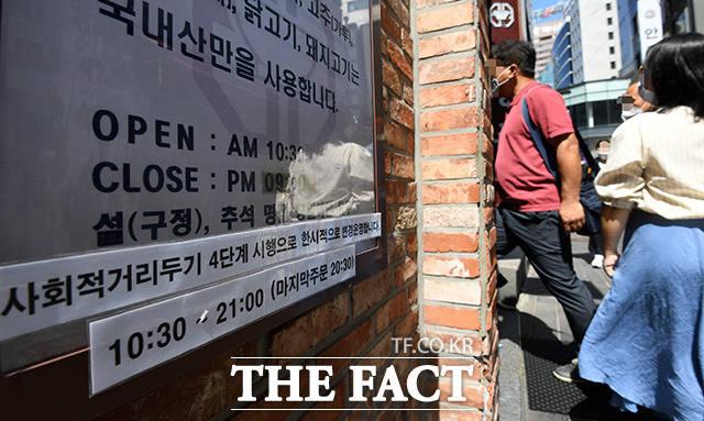 국내 코로나19 신규확진자가 60일째 네 자리수를 기록하고, 거리두기 4단계가 한 달 연장된 4일 오전 서울 중구 명동거리의 한 식당에 영업시간 변경 안내문이 붙어있다. /남용희 기자