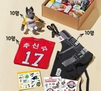'정용진 픽' 한정판 'YJ 박스' 12시간 만에 품절…구성은?