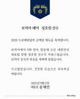 文 대통령, '도쿄 패럴림픽' 사격·탁구·태권도·보치아 메달자에 축전