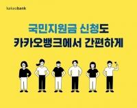카카오뱅크, 코로나 상생 국민지원금 신청 6일 개시