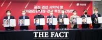 '반쪽 참석' 국민의힘 공정경선 서약식 [TF사진관]
