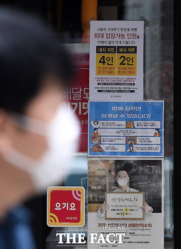 사회적 거리두기 4단계가 4주 연장 시행된 6일 오후 서울 종로구의 한 음식점에 거리두기 인원 제한을 알리는 안내문이 붙어 있다.