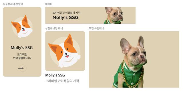 이마트는 최근 SSG닷컴에 자체 반려동물 전문점 브랜드 몰리스를 입점했다. /SSG닷컴 제공