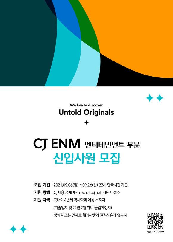 CJ ENM 엔터테인먼트부문, 신입 크리에이터 공개 채용