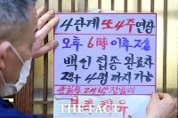 '오늘부터 백신 접종 완료자 포함 6인 가능' [포토]