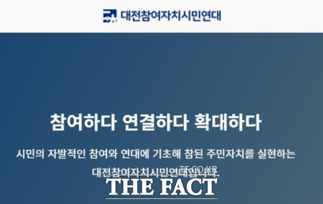 대전참여자치시민연대는 대전시의 대선공약 발굴 과제에 대해 개발 공약으로만 채워졌다고 비판했다. / 대전참여연대 홈페이지 캡처