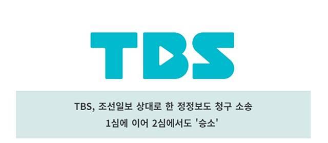 TBS가 조선일보를 상대로 낸 소송에서 승소했다. /TBS