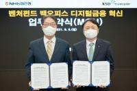 예탁원, '벤처투자 운용지원 플랫폼' 10월 가동 예정