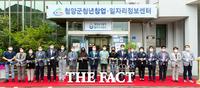 청양군, '창업·일자리정보센터' 개소