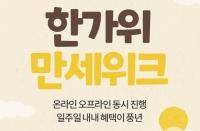 이랜드, 온·오프라인 쇼핑 축제 '한가위 만세위크' 개최…혜택은