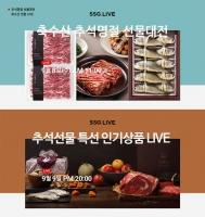 SSG닷컴, 추석 선물세트 '릴레이 라이브방송' 진행