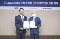 현대엘리베이터, 기계제조업 최초 준법경영시스템 'ISO37301' 인증