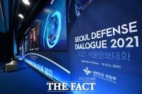 특별세션 개최한 2021 서울안보대화 [포토]