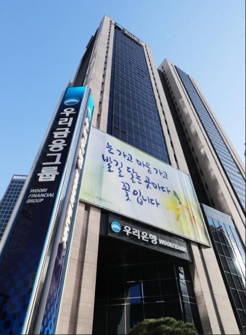 우리금융, 완전 민영화 눈앞…정부 보유 지분 10% 매각