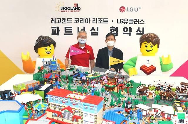 LG유플러스, 글로벌 테마파크 레고렌드 독점 제휴