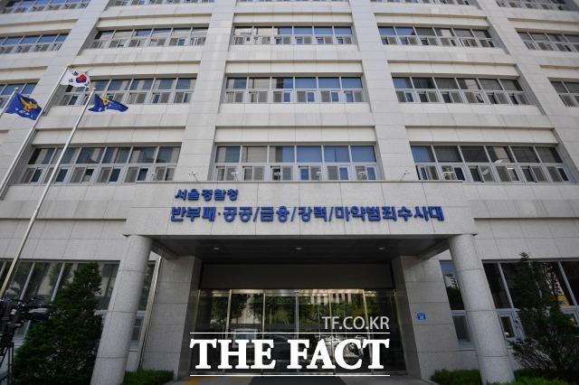 반부패 공공 금융 강력 마약범죄 수사대 청사 전경 /남윤호 기자