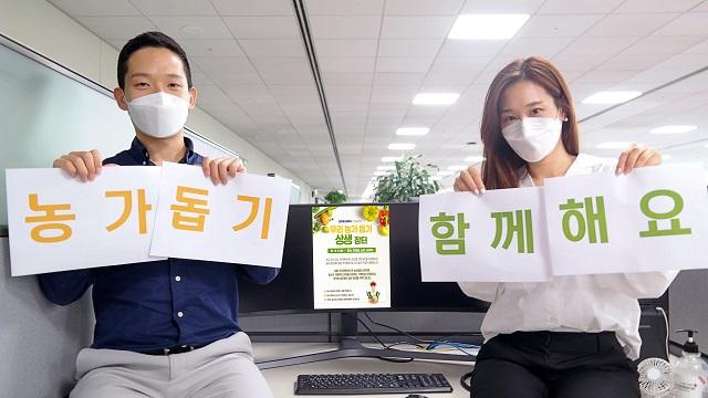 삼성은 협력사 대금 조기 지급 외에도 농산물 가격 폭락으로 매출이 급감해 어려움을 겪고 있는 농가들을 돕기 위해 농가돕기 착한소비 캠페인을 전개한다. /삼성 제공