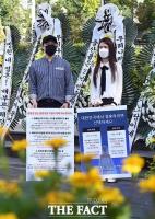 꽃 길만 걷고 싶은 예비 부부... '결혼식 방역대책 재검토 하라' [TF사진관]