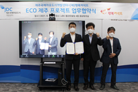 JDC, '다회용컵 전용 무인반납기 설치 지원'