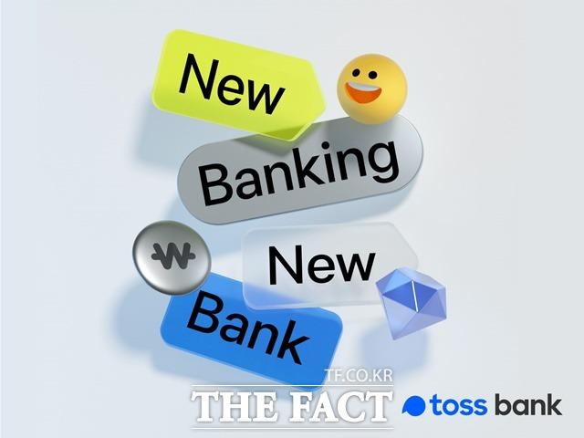 토스뱅크가 오는 10월 공식 출범을 앞두고 사전신청 접수에 나섰다. /토스뱅크 제공