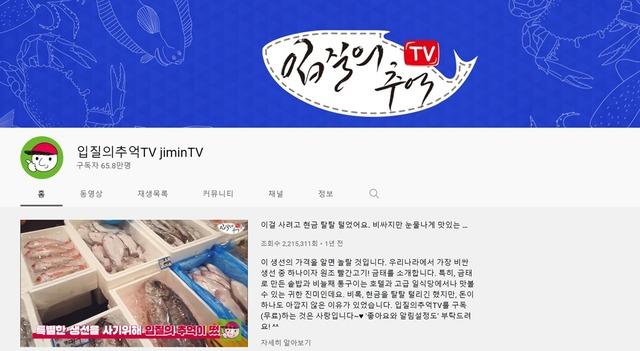 수산물 상식을 전하는 유튜브 채널들이 큰 인기를 끌고 있다. /유튜브 채널 입질의 추억 캡처