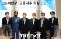 5대 금융지주 회장 만난 고승범 금융위원장 [TF사진관]