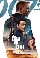 '007' 빌런 된 프레디 머큐리…라미 말렉, 사핀 역 출연 예고