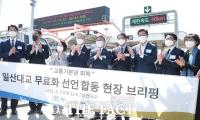 이재명 '일산대교 무료화' 논란…