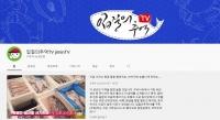 [인플루언서 프리즘] 낚시인구 900만 명…'수산물 전문 유튜버'가 뜬다