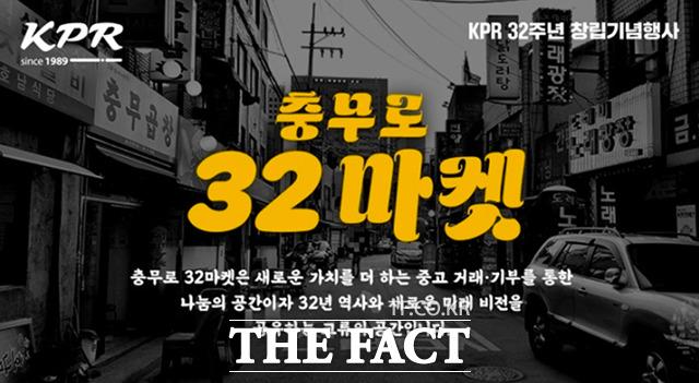 종합 커뮤니케이션 그룹 KPR(사장 김주호)이 10일 창립 32주년을 맞이하여 7일부터 나흘간 전직원이 참여하는 중고거래 장터인 충무로 32마켓을 열었다. /KPR 제공
