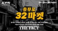 KPR, 창립 32주년 기념 '충무로 32마켓' 개최