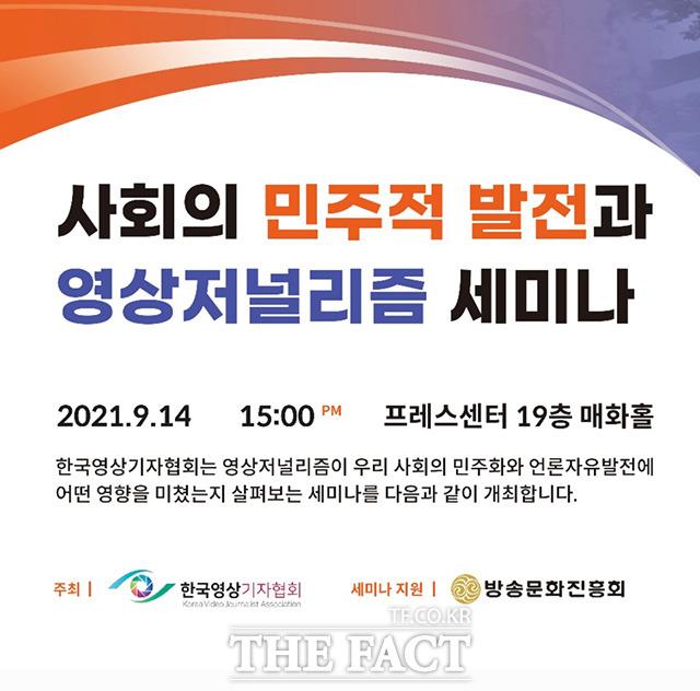 한국영상기자협회는 오는 14일 오후 3시 서울 중구 프레스센터에서 사회의 민주적 발전과 영상저널리즘 세미나를 개최한다고 밝혔다. /한국영상기자협회 제공
