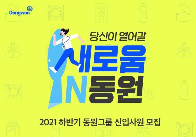 동원그룹 하반기 신입 공채 실시…메타버스로 직무상담 제공